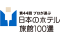 "Selected into ""Japan's 100 Best Hotels"" by Japan's professional media Travel News Agency"